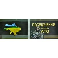 Обложка удостоверение АТО-2