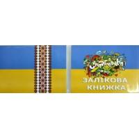 Обложка зачетка Украина